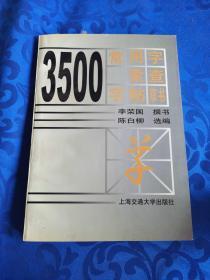 3500常用字索查字帖.草书 /陈白柳 上海交通大学出版社