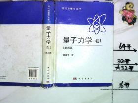 量子力学(第五版)卷1 (精装)