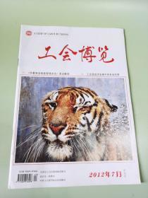 工会博览2012年7月中旬刊