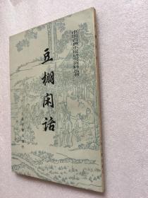 《豆棚闲话》[清]艾衲居士编