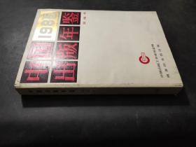 中国出版年鉴 1985年(简编本)