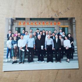 老照片……范县文化艺术界代表留影