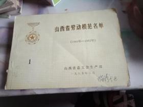 山西省劳动模范名单(1949---1982)