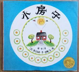 小房子(2013年版)绘本
