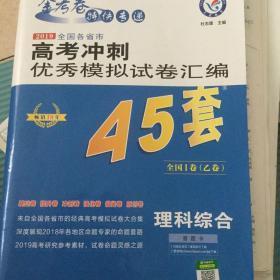 天星高考45套/2016 高考冲刺优秀模拟试卷汇编 理科综合(45套题)(浙江版)