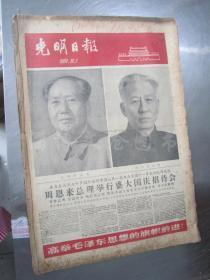 老报纸:光明日报1960年10月合订本(1-31日 缺第10.18日)【编号118】