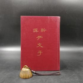 台湾三民版 徐忠良注译;黄俊郎校阅《新译尹文子》(漆布精装)