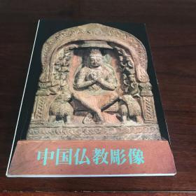 A-0700海外图录 日本大坂市立美术馆编撰 《中国佛教雕像》日本公私收藏188件藏品著录/1984年