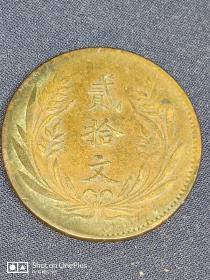 中华铜币•貮十文•民国十年•双旗币3.2cm