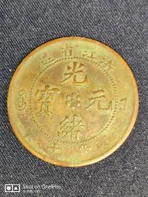 光绪元宝•当十•浙江省造•2.8cm