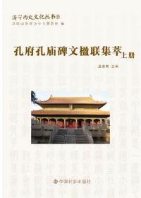 济宁历史文化丛书9 孔府孔庙碑文楹联集萃上下两册