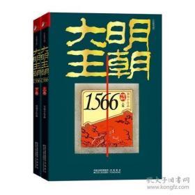 大明王朝1566(上下卷)