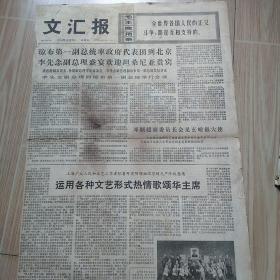 老报纸,文汇报1976年12月9日,1一2版