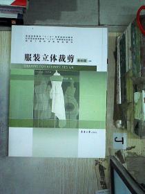 服装立体裁剪 基础篇(2版)。