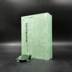 台湾东大版  麋文开《印度文学历代名著选》(上下册,锁线)