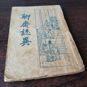 民国版 聊斋志异 新文化书社