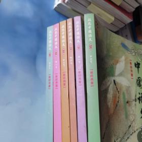 启思 中国语文 中 一 二 三 上 下 教师用书 6册 第二版