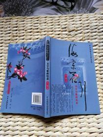 【珍罕】海棠花引—文字与歌的纪念 ====== 2007年12 一版一印 1100册