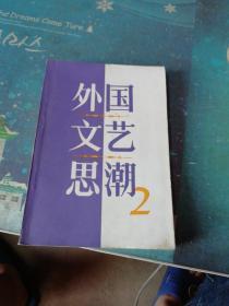 外国文艺思潮2