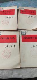 湖南农民运动考察报告(及其他,共27本,不拆零)