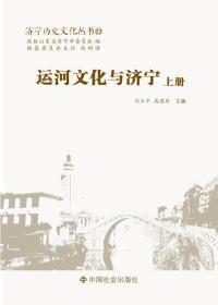 济宁历史文化丛书22  运河文化与济宁 : 全2册