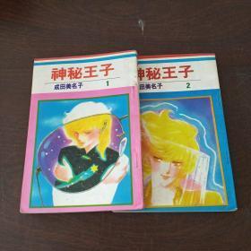 神秘王子(1-2册)