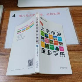 2010版北京京郊旅游手册  32开
