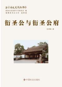 济宁历史文化丛书27 衍圣公与衍圣公府