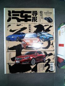 汽车导报   2013.11