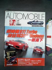 车主  2000.8.1