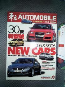 车主  2005.1.1