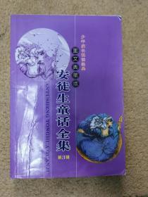 安徒生童话全集 第3辑