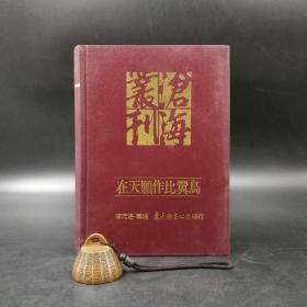 台湾东大版  李元洛辑注《在天愿作比翼鸟:历代文人爱情诗词曲三百首》(精装)