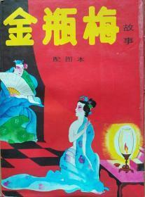 《金瓶梅故事》(配图本)
