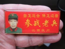 对越自卫反击战江西参战老兵纪念章