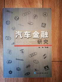 汽车金融研究(作者签赠本)