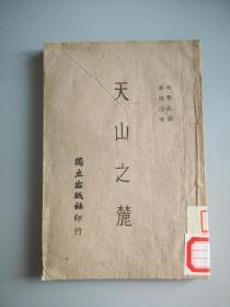 民国34年初版,天山之麓(黄汲清院士早年著作,翁文灏作序)
