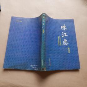 珠江志.第四卷