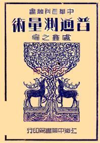 【复印件】中华百科丛书之普通测量术