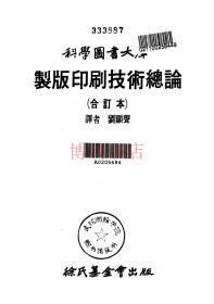 【复印件】制版印刷技术总论