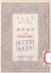 【复印件】英宪精义卷四