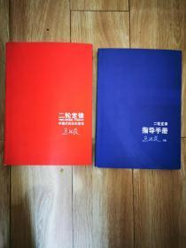 二轮定律 中国式的丰田营销  二轮定律指导手册 两本合售