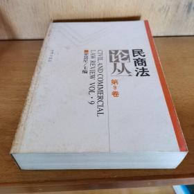 民商法论丛.第9卷(1997年第3号)