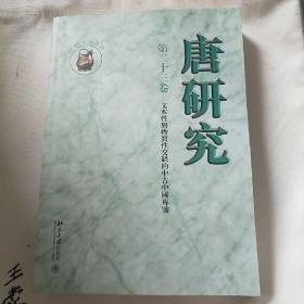 唐研究·第二十三卷