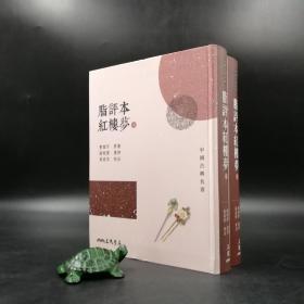 台湾三民版 曹雪芹-原著;脂砚斋-重评;马美信-校注《脂评本红楼梦》(上下册,精装)