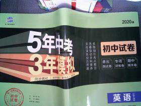 曲一线53初中同步试卷 英语 七年级下册 沪教牛津版 5年中考3年模拟 2020版五三