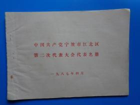 中国共产党宁波市江北区第二代表大会代表