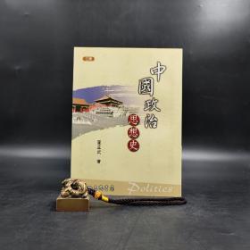 台湾三民版   萨孟武《中国政治思想史(三版)》(锁线胶订)