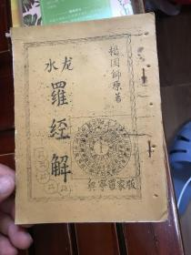 水龙罗经解(杨国帅原著兵宁罗家版)