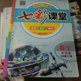 七彩课堂 .数学七年级上册华师版